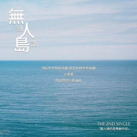 無人島 專輯封面