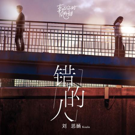 《喜歡你時風好甜》網劇原聲帶 專輯封面
