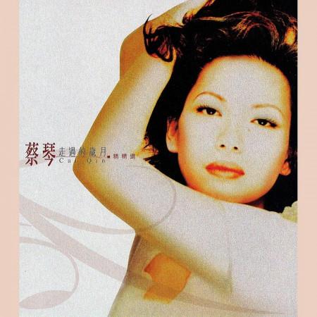 走過的歲月精精選 專輯封面