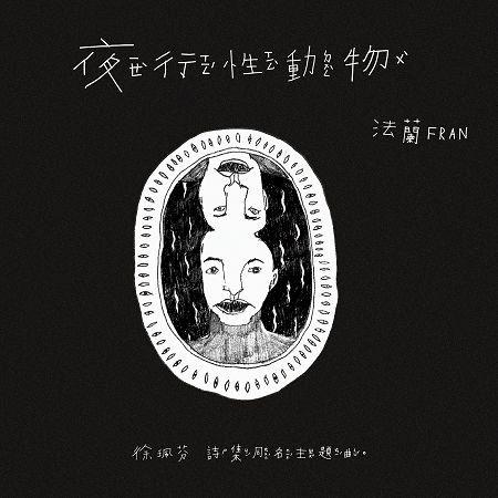 夜行性動物 (徐珮芬詩集同名主題曲) 專輯封面