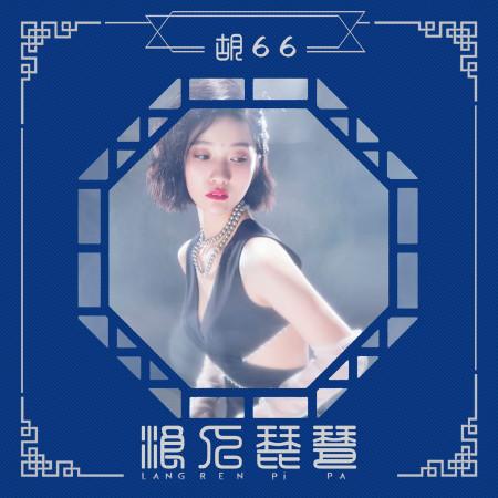 浪人琵琶 專輯封面