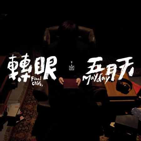 轉眼 (2018自傳最終章) 專輯封面