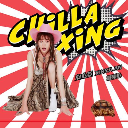 Chillaxing 輕樂心 專輯封面