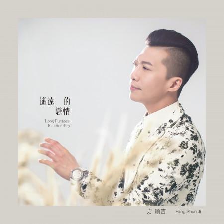 遙遠的戀情 專輯封面