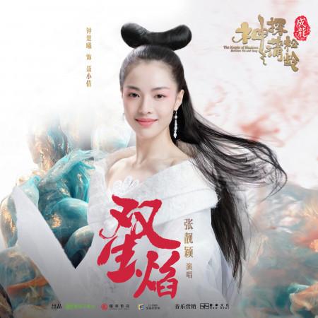 雙生焰-電影《神探蒲松齡》主題曲 專輯封面