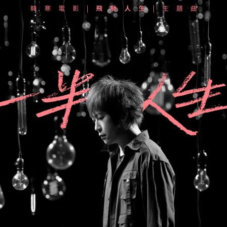 一半人生(韓寒電影[飛馳人生]主題曲) 專輯封面
