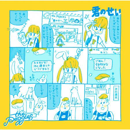 Kiminosei 專輯封面