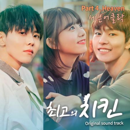最佳的炸雞 韓劇原聲帶 Pt. 4 專輯封面