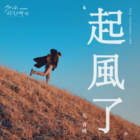 """起風了 (電視劇""""加油你是最棒的""""主題曲) 專輯封面"""