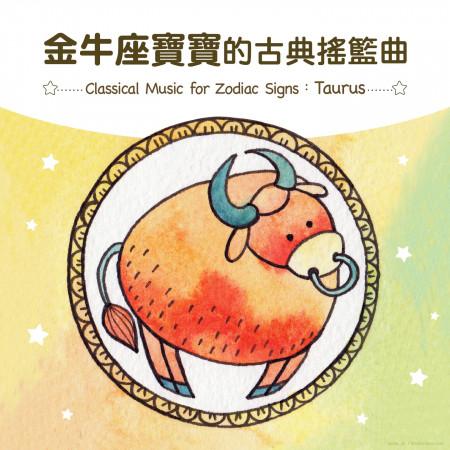 金牛座寶寶的古典搖籃曲 專輯封面