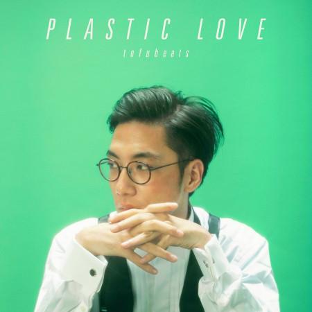 Plastic Love 專輯封面