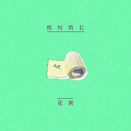 紙短情長(花粥) 專輯封面