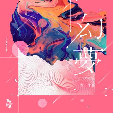 幻夢(木小雅) 專輯封面