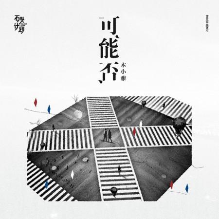 可能否(木小雅) 專輯封面
