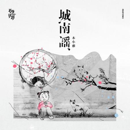 城南謠(木小雅) 專輯封面