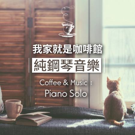 我家就是咖啡館 / 純鋼琴音樂 專輯封面