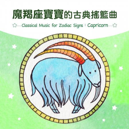 魔羯座寶寶的古典搖籃曲 專輯封面