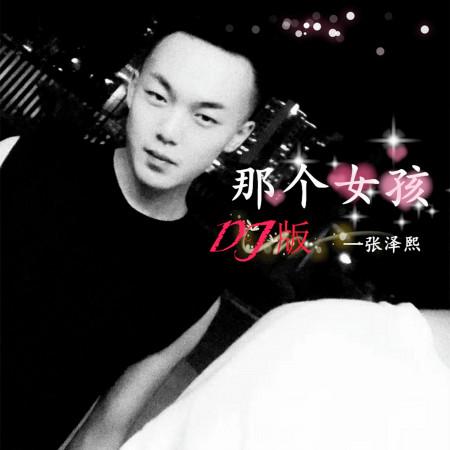 那個女孩(DJ版) 專輯封面