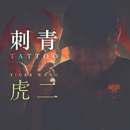 刺青 專輯封面