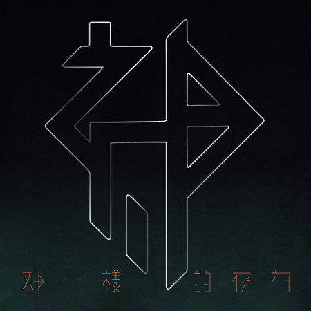 神一樣的存在 EP 專輯封面