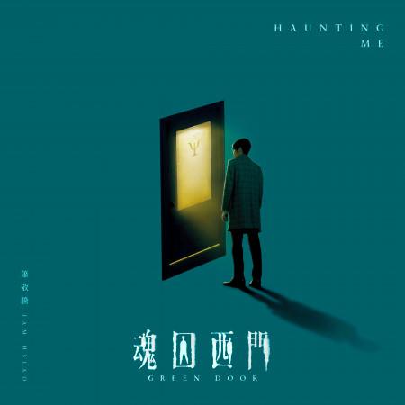 """Haunting Me (""""魂囚西門"""" 片尾曲) 專輯封面"""