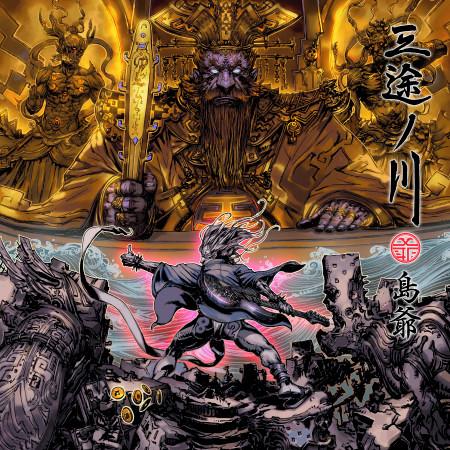 Sanzunokawa 專輯封面