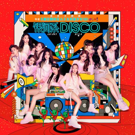 銀河系Disco(電影《瘋狂的外星人》宣傳主題曲) 專輯封面