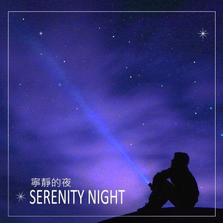 寧靜的夜 SerenityNight 專輯封面