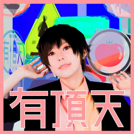 Uchoten 專輯封面