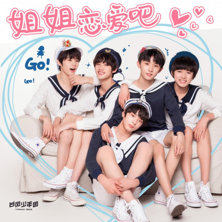姐姐戀愛吧 專輯封面