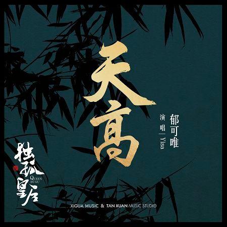 天高-電視劇《獨孤皇后》 插曲 專輯封面