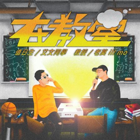 在教室 (feat. 老莫 ILL MO) 專輯封面