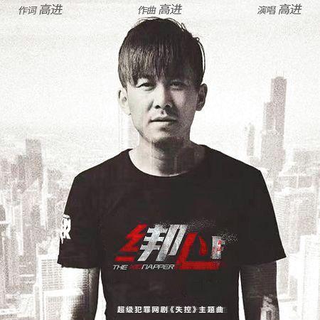 綁心-超級犯罪網劇《失控》主題曲 專輯封面
