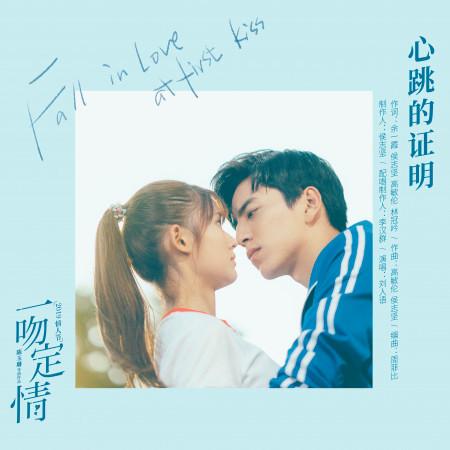 心跳的證明(電影《一吻定情》心動版主題曲)   專輯封面