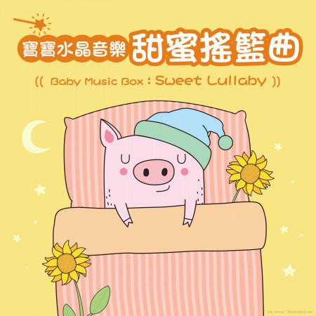 寶寶水晶音樂:甜蜜搖籃曲 專輯封面