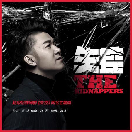 失控-超級犯罪網劇《失控》同名主題曲 專輯封面