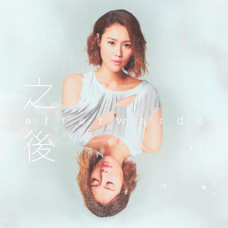 之後-衛視中文台<如懿傳>片尾曲 專輯封面