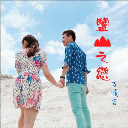 鹽山之戀 專輯封面