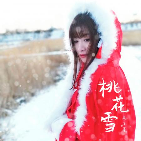 桃花雪 專輯封面