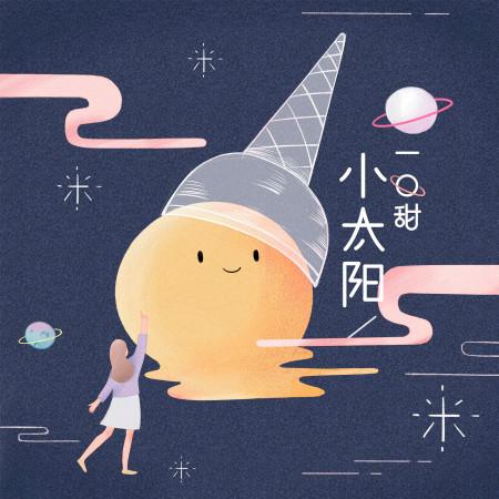 小太陽 專輯封面