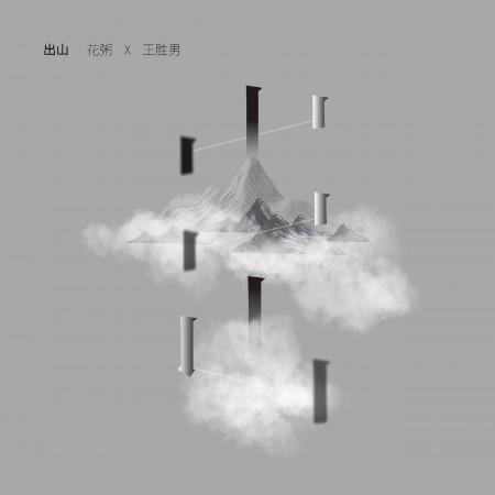 出山(花粥、王勝男) 專輯封面