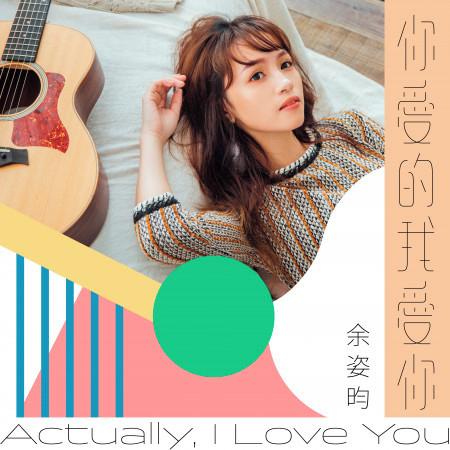 你愛的我愛你 (浪Live「 Love In Live 女聲力量」第一章) 專輯封面