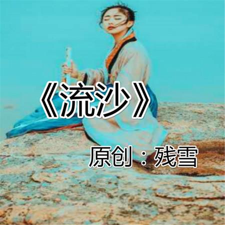 流沙 專輯封面