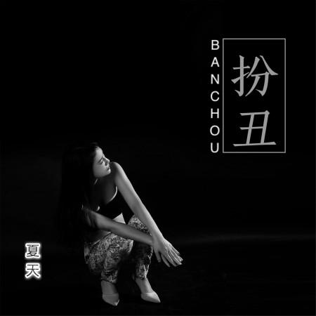 扮醜(新版) 專輯封面