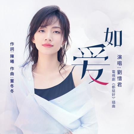 如愛(電視劇《都挺好》插曲) 專輯封面