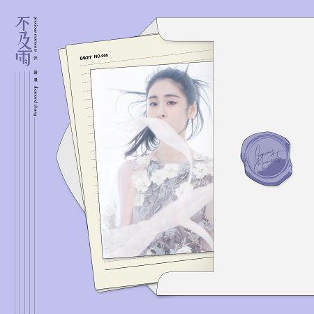 2018張碧晨單曲 專輯封面
