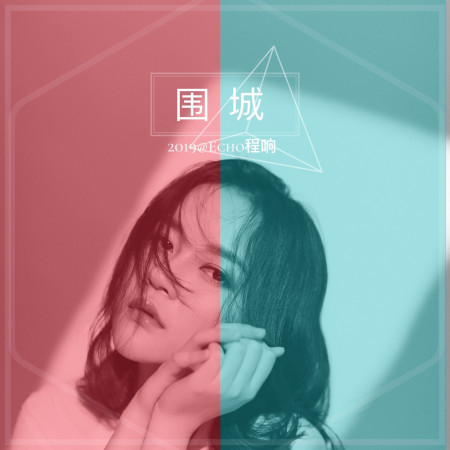 圍城 專輯封面