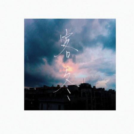 客冬(張雨晴) 專輯封面