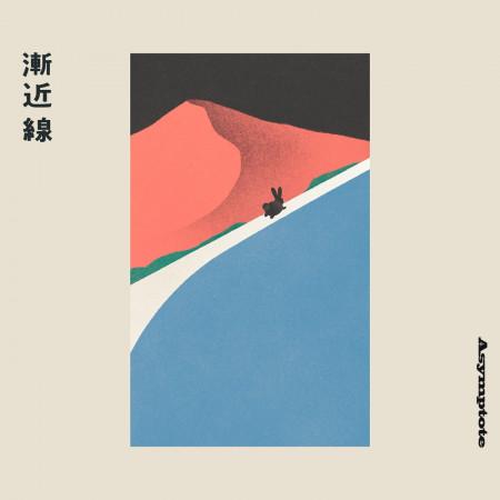 漸近線 專輯封面
