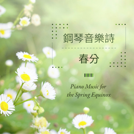 鋼琴音樂詩:春分 專輯封面